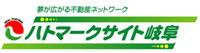 岐阜県宅地建物取引業協会