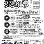 「求む」チラシ平成26年6月3日更新